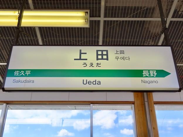 上田駅 Ueda Sta.