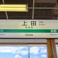 Photos: 上田駅 Ueda Sta.