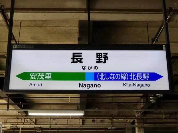 長野駅 Nagano Sta.
