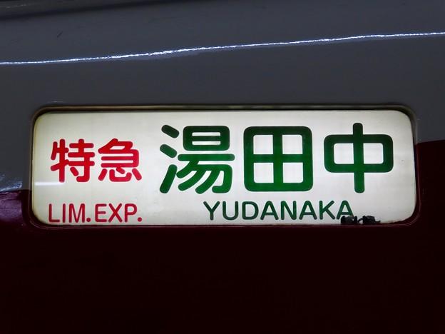長野電鉄線 特急:湯田中行き