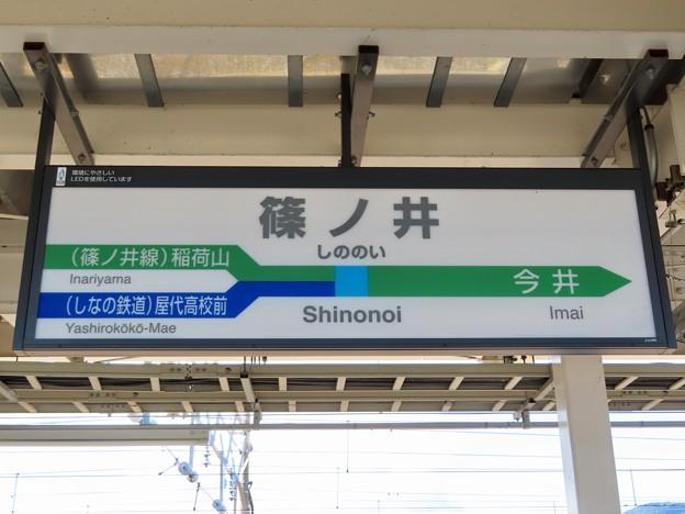 篠ノ井駅 Shinonoi Sta.