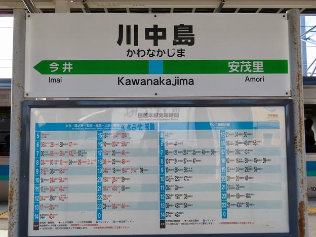 川中島駅 Kawanakajima Sta.