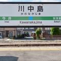 Photos: 川中島駅 Kawanakajima Sta.