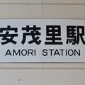 安茂里駅 Amori Sta.