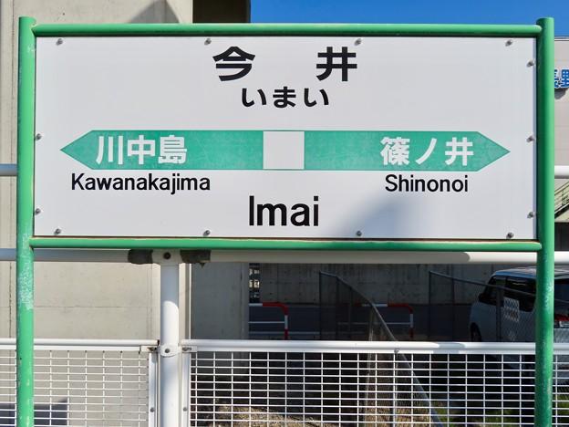 今井駅 Imai Sta.