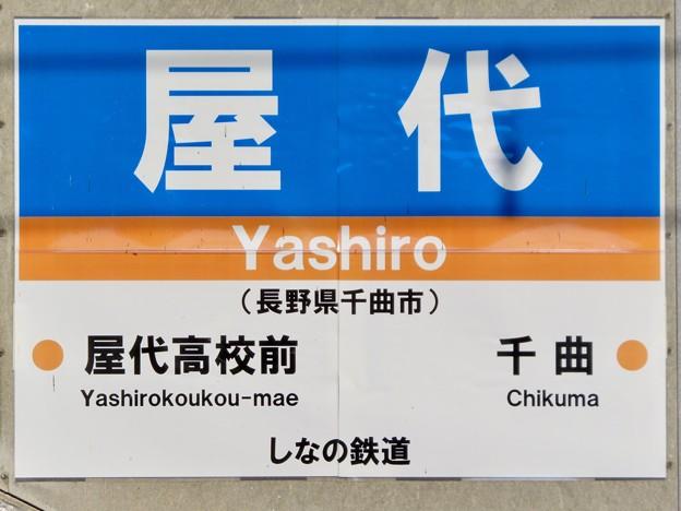 屋代駅 YASHIRO Sta.