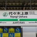 代々木上原駅 Yoyogi-uehara Sta.