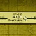 東成田駅 Higashi-Narita Sta.