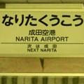 東成田駅 Higashi-Narita Sta.(成田空港駅時代)