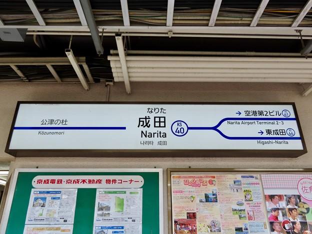 京成成田駅 Keisei-Narita Sta.