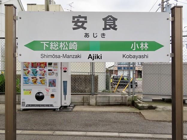 安食駅 Ajiki Sta.