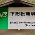 下総松崎駅 Shimosa-Manzaki Sta.