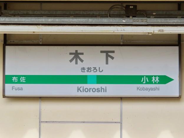 木下駅 Kioroshi Sta.