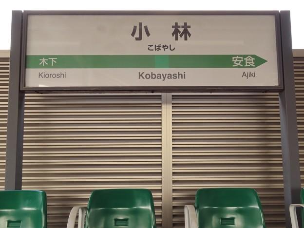 小林駅 Kobayashi Sta.