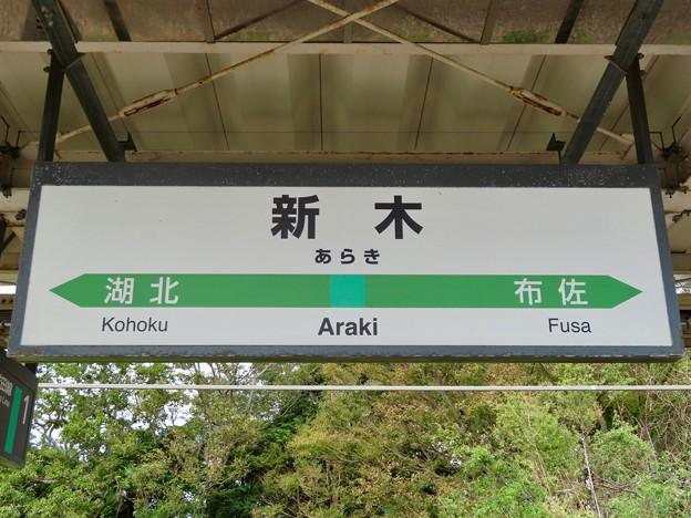 Photos: 新木駅 Araki Sta.