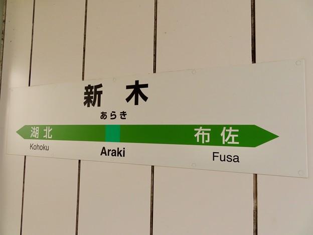新木駅 Araki Sta.