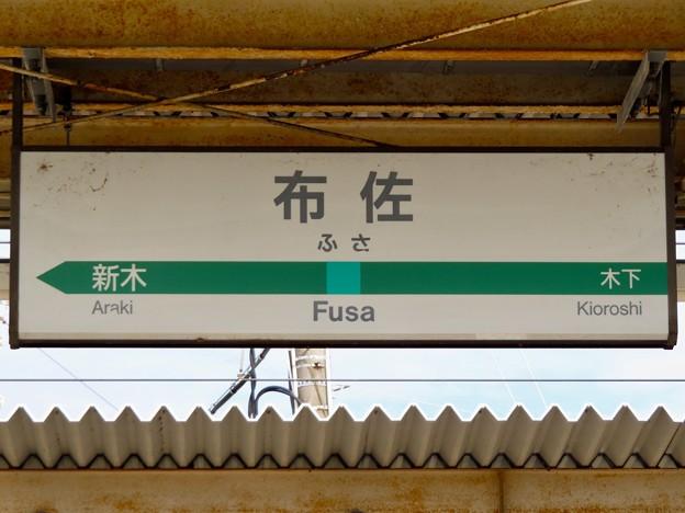 布佐駅 Fusa Sta.