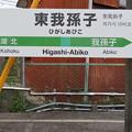 東我孫子駅 Higashi-Abiko Sta.