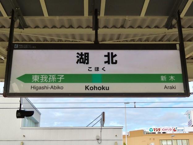 Photos: 湖北駅