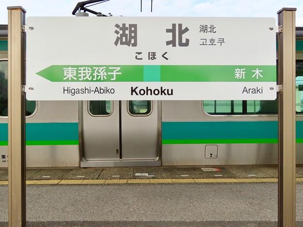 湖北駅 Kohoku Sta.