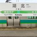 Photos: 湖北駅 Kohoku Sta.