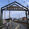 Photos: ひろせ野鳥の森駅 駅入口のゲート