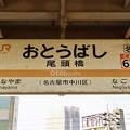 Photos: 尾頭橋駅 Otobashi Sta.