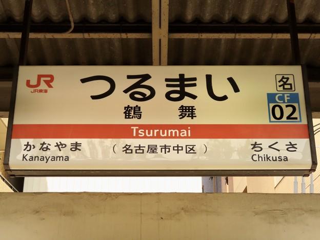 鶴舞駅 Tsurumai Sta.