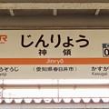 Photos: 神領駅 Jinryo Sta.