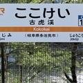Photos: 古虎渓駅 Kokokei Sta.