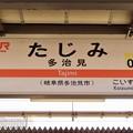 Photos: 多治見駅 Tajimi Sta.