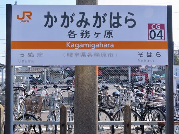 各務ケ原駅 Kagamigahara Sta.