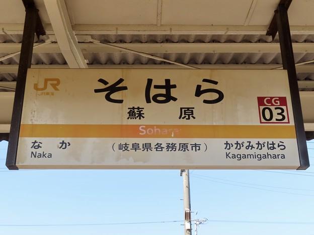 蘇原駅 Sohara Sta.