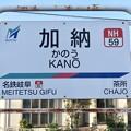 Photos: 加納駅 KANO Sta.