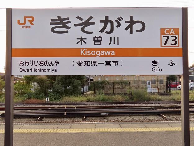 木曽川駅 Kisogawa Sta.