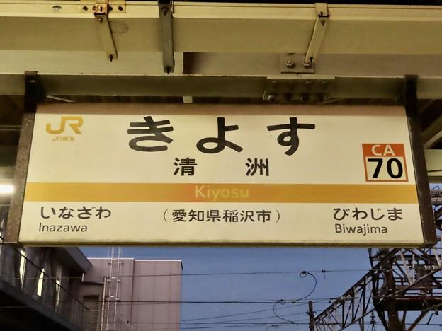 清洲駅 Kiyosu Sta.