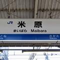 Photos: 米原駅 Maibara Sta.