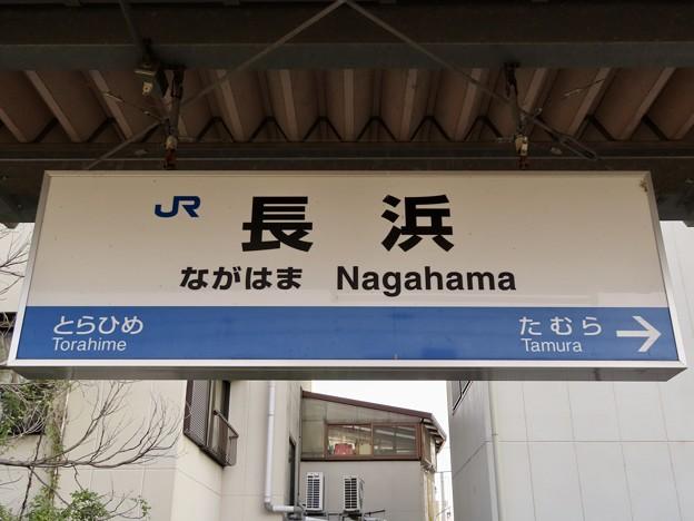 長浜駅 Nagahama Sta.