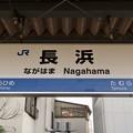 Photos: 長浜駅 Nagahama Sta.