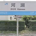 Photos: 河瀬駅 Kawase Sta.