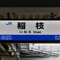 Photos: 稲枝駅 Inae Sta.