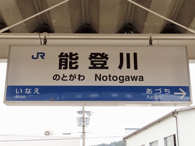 能登川駅 Notogawa Sta.