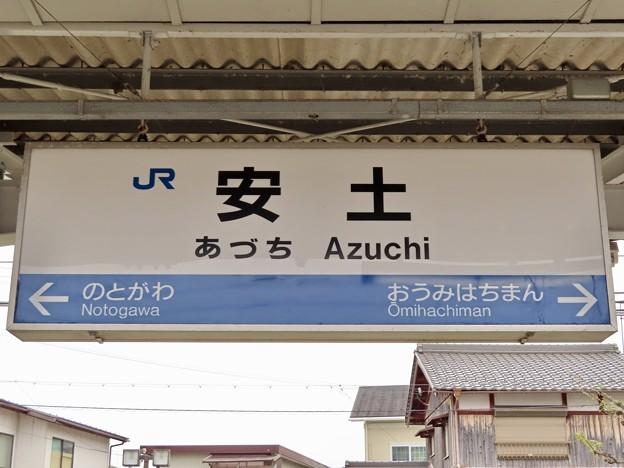 安土駅 Azuchi Sta.