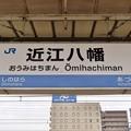 近江八幡駅 Omihachiman Sta.