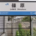 Photos: 篠原駅 Shinohara Sta.