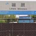 篠原駅 Shinohara Sta.