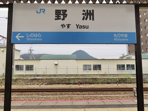 野洲駅 Yasu Sta.