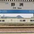 Photos: 野洲駅 Yasu Sta.