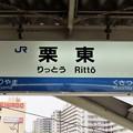 栗東駅 Ritto Sta.