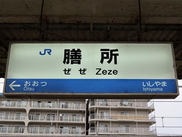 膳所駅 Zeze Sta.